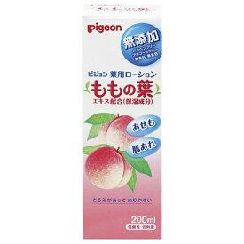 ピジョン pigeon ヤクヨウローション(モモ)【rb_pcp】