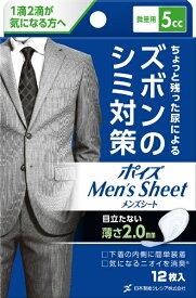 日本製紙クレシア crecia Poise(ポイズ)メンズシート 微量用 5cc 12枚【rb_pcp】