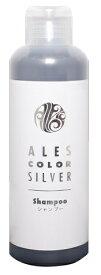 アレスプランニング ALES PLANNING ALESS COLOR(アレスカラー)シルバー シャンプー(200ml) [シャンプ]【wtcool】