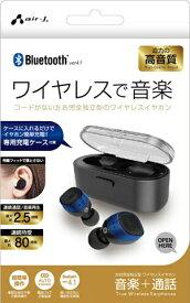 エアージェイ air-J フルワイヤレスイヤホン BL BT-AP1BL [ワイヤレス(左右分離) /Bluetooth]