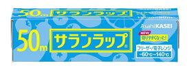 旭化成ホームプロダクツ Asahi KASEI サランラップ 家庭用 15cm×50m