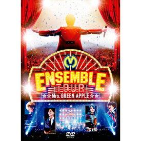 ユニバーサルミュージック Mrs.GREEN APPLE/ ENSEMBLE TOUR 〜ソワレ・ドゥ・ラ・ブリュ〜【DVD】 【代金引換配送不可】