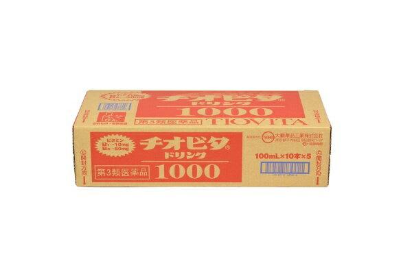 【第3類医薬品】チオビタドリンク1000(ケース:100mLx10本x5)大鵬薬品工業
