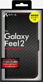 エアージェイ air-J Galaxyfeel2 カーボン手帳型ケースCBR AC-SC02L-PBCBR
