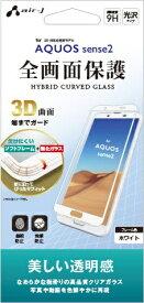 エアージェイ air-J AQUOS sense2 3Dガラスパネル ソフトフレーム光沢 ホワイト VGPR-AQS21CWH VGPR-AQS21CWH