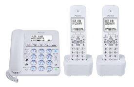 パイオニア PIONEER 【子機2台】デジタルコードレス留守番電話機 TF-SA36W(W) ホワイト [子機2台 /コードレス][TFSA36WW]
