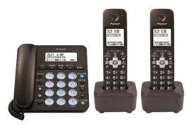 パイオニア PIONEER 【子機2台】デジタルコードレス留守番電話機 TF-SA36W(BR) ブラウン [子機2台 /コードレス][TFSA36WBR]