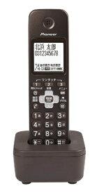 パイオニア PIONEER TF-EK77(BR) 増設子機 ブラウン [コードレス][TFEK77BR]