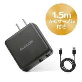 エレコム ELECOM [Type-C]ケーブル一体型AC充電器 3.6A出力 USB-Aメス2ポート おまかせ充電搭載 ブラック MPA-ACC08BK