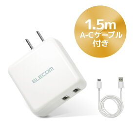 エレコム ELECOM [Type-C] ケーブル一体型AC充電器 3.6A出力 USB-Aメス2ポート おまかせ充電搭載 ホワイト MPA-ACC08WH [2ポート]