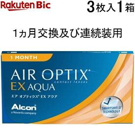 日本アルコン Alcon エアオプティクスEXアクア 3枚入[1ヶ月使い捨て/連続装用/コンタクトレンズ/ワンマンス/エアオプティクス EX アクア]【分納の場合有り】
