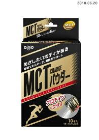 日清オイリオ NISSHIN OilliO MCT CHARGE パウダー(8g×10本)【wtcool】
