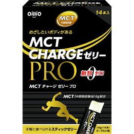 日清オイリオ NISSHIN OilliO MCT CHARGE ゼリー PRO(15g×14本)【wtcool】