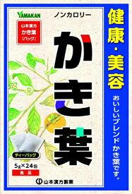 山本漢方 かき葉(ティーバッグ 5g×24包)
