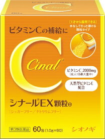 【第3類医薬品】 シナールEX顆粒e(60包)塩野義製薬