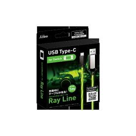 アクラス Switch用 発光USBケーブル 1m 〜Ray Line〜 グリーン SASP-0483【Switch】