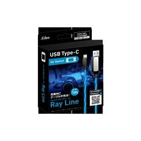 アクラス Switch用 発光USBケーブル 1m 〜Ray Line〜 ブルー SASP-0484【Switch】