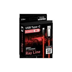 アクラス Switch用 発光USBケーブル 1m 〜Ray Line〜 レッド SASP-0485【Switch】