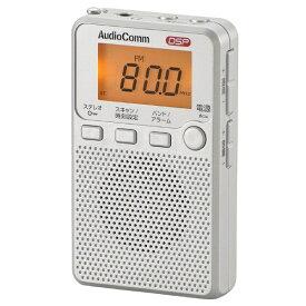 オーム電機 OHM ELECTRIC 携帯ラジオ AudioComm シルバー RAD-P2229S [AM/FM /ワイドFM対応][RADP2229SS]