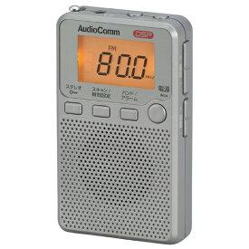 オーム電機 OHM ELECTRIC RAD-P2229S 携帯ラジオ AudioComm グレー [AM/FM /ワイドFM対応][RADP2229SH]