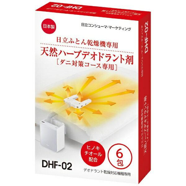 日立 HITACHI 日立ふとん乾燥機ダニ対策専用 天然ハーブデオドラント剤(6包入) DHF-02[DHF02]