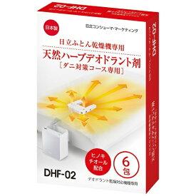 日立 HITACHI 日立ふとん乾燥機ダニ対策専用 天然ハーブデオドラント剤(6包入) DHF-02[布団乾燥機 DHF02]