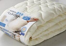 西川 NISHIKAWA 【ベッドパッド】東京西川の洗えるベッドパッド ポリエステル(ダブルサイズ)