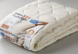 西川産業 NISHIKAWA 【ベッドパッド】東京西川の洗えるベッドパッド ウール(クィーンサイズ)