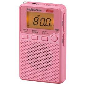 オーム電機 OHM ELECTRIC 携帯ラジオ AudioComm ピンク RAD-P2229S [AM/FM /ワイドFM対応][RADP2229SP]