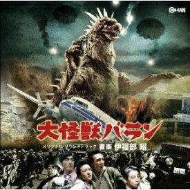 ディスクユニオン disk union 伊福部昭(音楽)/ 大怪獣バラン オリジナル・サウンドトラック【CD】