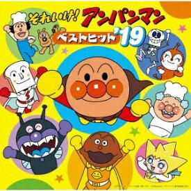 バップ VAP (アニメーション)/ それいけ!アンパンマン ベストヒット'19【CD】