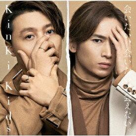 ソニーミュージックマーケティング KinKi Kids/ 「会いたい、会いたい、会えない。」 初回盤B【CD】