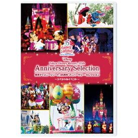 ウォルト・ディズニー・ジャパン The Walt Disney Company (Japan) 東京ディズニーリゾート 35周年 アニバーサリー・セレクション -スペシャルイベント-【DVD】