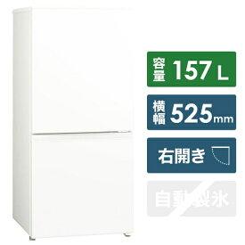 AQUA アクア 《基本設置料金セット》AQR-16H-W 冷蔵庫 ミルク [2ドア /右開きタイプ /157L][一人暮らし 新生活 新品 小型 設置 冷蔵庫]