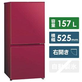AQUA アクア 《基本設置料金セット》AQR-16H-R 冷蔵庫 ルージュ [2ドア /右開きタイプ /157L][一人暮らし 新生活 新品 小型 設置 冷蔵庫]