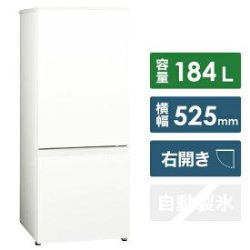 AQUA アクア 《基本設置料金セット》AQR-18H-W 冷蔵庫 ミルク [2ドア /右開きタイプ /184L][一人暮らし 新生活 新品 小型 設置 冷蔵庫]