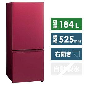 AQUA アクア 《基本設置料金セット》AQR-18H-R 冷蔵庫 ルージュ [2ドア /右開きタイプ /184L][一人暮らし 新生活 新品 小型 設置 冷蔵庫]
