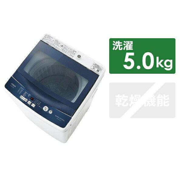 AQUA アクア AQW-BK50G-FB 全自動洗濯機 フロストブルー [洗濯5.0kg /乾燥機能無][一人暮らし 新生活 小型 設置 冷蔵庫]【point_rb】