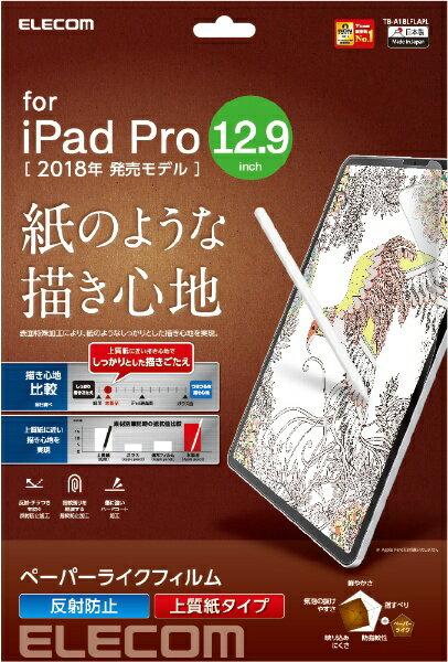 エレコム ELECOM iPad Pro 12.9インチ 2018年モデル用 保護フィルム ペーパーライク 反射防止 TB-A18LFLAPL