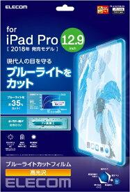 エレコム ELECOM iPad Pro 12.9インチ 2018年モデル用 保護フィルム ブルーライトカット 高光沢 TB-A18LFLBLGN