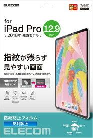 エレコム ELECOM iPad Pro 12.9インチ 2018年モデル用 保護フィルム 防指紋 反射防止 TB-A18LFLFA
