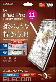 エレコム ELECOM iPad Pro 11インチ 2018年モデル用 保護フィルム ペーパーライク 反射防止 TB-A18MFLAPL