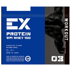 EXFIGHT エクスファイト ホエイプロテイン EX-WORKOUT(チョコレート風味/1kg)【33食分】