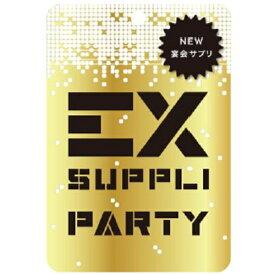 EXFIGHT エクスファイト 宴会サプリ EX SUPPLI PARTY(20粒)【5回分】