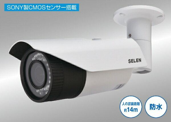 セレン Selen フルハイビジョン 赤外線投光器内蔵防水型AHDカメラ SAHG272【point_rb】