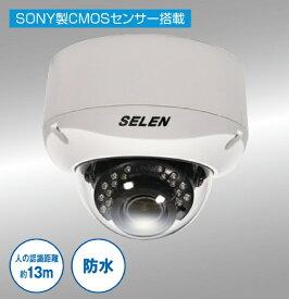 セレン SELEN 【ビックカメラグループオリジナル】フルハイビジョン 赤外線投光器内蔵防水型AHDドームカメラ SAHG281