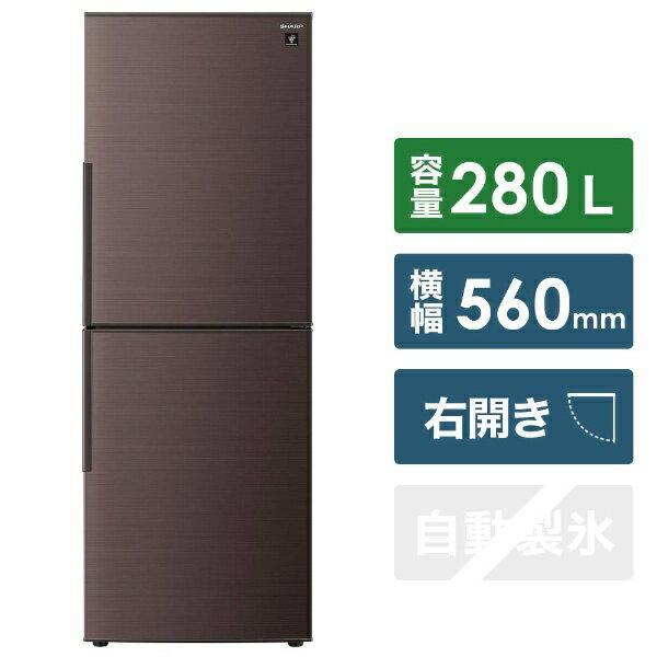 シャープ SHARP SJ-PD28E-T 冷蔵庫 ブラウン系 [2ドア /右開きタイプ /280L][SJPD28E]