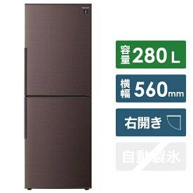 シャープ SHARP SJ-PD28E-T 冷蔵庫 ブラウン系 [2ドア /右開きタイプ /280L][冷蔵庫 小型 SJPD28E]