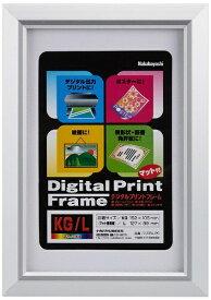ナカバヤシ Nakabayashi アルミ製デジタルプリントフレーム KG判/L判(マット使用時) フ-DPA-PC