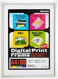 ナカバヤシ Nakabayashi アルミ製デジタルプリントフレーム A4判/B5判(マット使用時) フ-DPA-A4